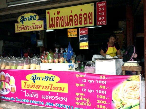 Ayuthaya - Roti Sai Mai stall