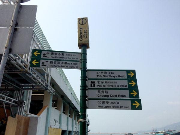 Hong Kong Cheung Chau - Signpost